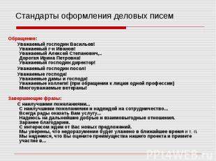 Стандарты оформления деловых писем Обращение: Уважаемый господин Васильев! Уважа