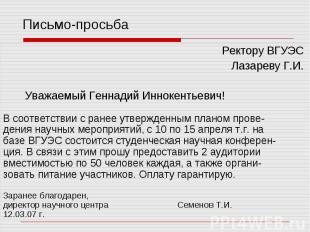 Письмо-просьба Ректору ВГУЭС Лазареву Г.И. Уважаемый Геннадий Иннокентьевич! В с