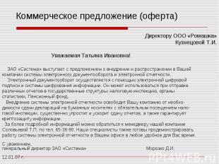 Коммерческое предложение (оферта) Директору ООО «Ромашка» Кузнецовой Т.И. Уважае