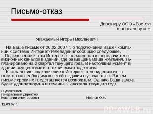 Письмо-отказ Директору ООО «Восток» Шаповалову И.Н. Уважаемый Игорь Николаевич!