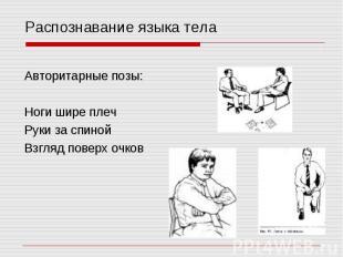 Распознавание языка тела Авторитарные позы: Ноги шире плеч Руки за спиной Взгляд