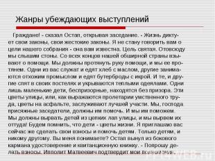 Жанры убеждающих выступлений Граждане! - сказал Остап, открывая заседание. - Жиз