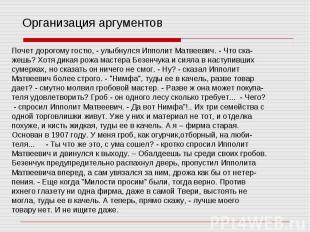 Организация аргументов Почет дорогому гостю, - улыбнулся Ипполит Матвеевич. - Чт