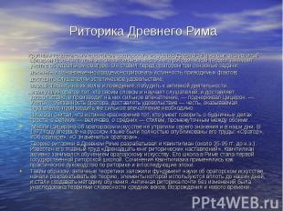 Риторика Древнего Рима Крупным теоретиком и практиком ораторского искусства Древ