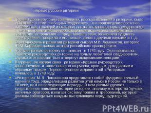 Первые русские риторики Первым древнерусским сочинением, рассказывающем о ритори