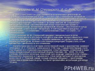 Риторика М. М. Сперанского, И. С. Рижского Работа известного государственного и