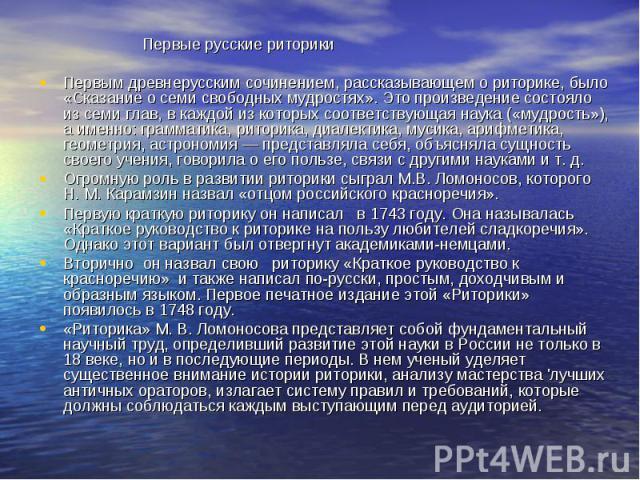 Первые русские риторики Первым древнерусским сочинением, рассказывающем о риторике, было «Сказание о семи свободных мудростях». Это произведение состояло из семи глав, в каждой из которых соответствующая наука («мудрость»), а именно: грамматика, рит…