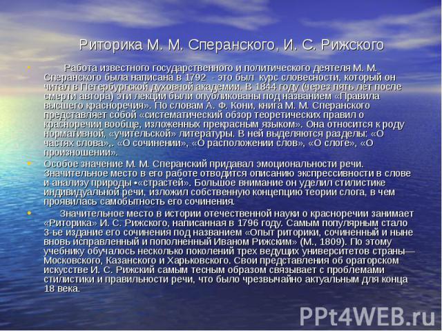 Риторика М. М. Сперанского, И. С. Рижского Работа известного государственного и политического деятеля М. М. Сперанского была написана в 1792 - это был курс словесности, который он читал в Петербургской духовной академии. В 1844 году (через пять лет …