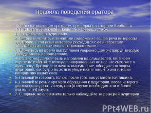 Правила поведения оратора Советы начинающим ораторам, приводимые авторами Бербел