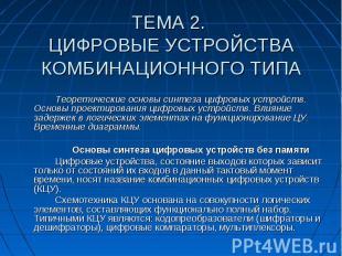 ТЕМА 2. ЦИФРОВЫЕ УСТРОЙСТВА КОМБИНАЦИОННОГО ТИПА Теоретические основы синтеза ци