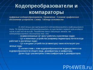 Кодопреобразователи и компараторы Цифровые кодопреобразователи. Применение. Усло