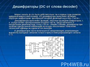 Дешифраторы (DC от слова decoder) Можно сказать (и это было действительно так в
