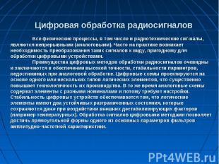 Цифровая обработка радиосигналов Все физические процессы, в том числе и радиотех