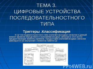 ТЕМА 3. ЦИФРОВЫЕ УСТРОЙСТВА ПОСЛЕДОВАТЕЛЬНОСТНОГО ТИПА Триггеры .Классификация В