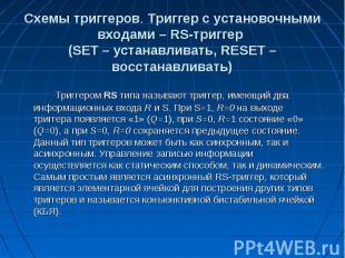 Схемы триггеров. Триггер с установочными входами– RS-триггер (SET– у