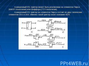Асинхронный RS–триггер может быть реализован на элементах Пирса (КМОП технология