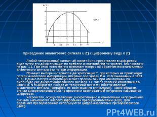Приведение аналогового сигнала u (t) к цифровому виду n (t) Любой непрерывный си