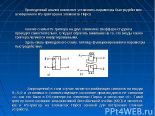 Проведенный анализ позволяет установить параметры быстродействия асинхронного RS