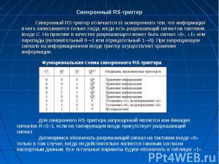Синхронный RS-триггер Синхронный RS-триггер отличается от асинхронного тем, что