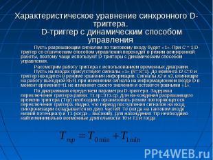 Характеристическое уравнение синхронного D-триггера. D-триггер с динамическим сп