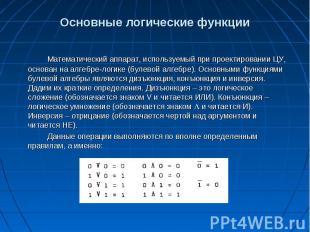 Основные логические функции Математический аппарат, используемый при проектирова
