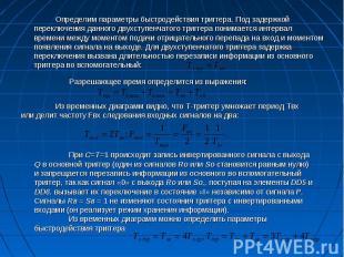Определим параметры быстродействия триггера. Под задержкой переключения данного