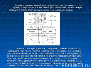 Как видно из схемы, данный триггер является универсальным, т. е. при С=1 триггер
