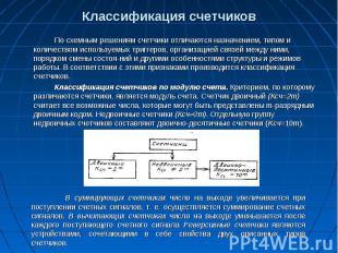 Классификация счетчиков По схемным решениям счетчики отличаются назначением, тип