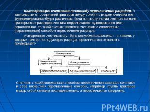 Классификация счетчиков по способу переключения разрядов. В зависимости от соеди