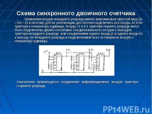 Схема синхронного двоичного счетчика Схема синхронного двоичного счетчика Уравне