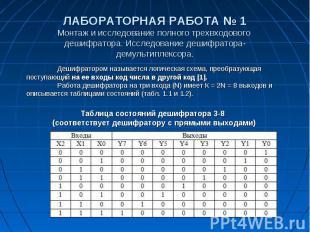 ЛАБОРАТОРНАЯ РАБОТА № 1 Монтаж и исследование полного трехвходового дешифратора.