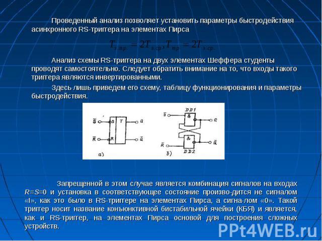 Проведенный анализ позволяет установить параметры быстродействия асинхронного RS-триггера на элементах Пирса Проведенный анализ позволяет установить параметры быстродействия асинхронного RS-триггера на элементах Пирса Анализ схемы RS-триггера на дву…