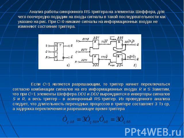 Анализ работы синхронного RS-триггера на элементах Шеффера, для чего поочередно подадим на входы сигналы в такой последовательности как указано на рис. При С=0 никакие сигналы на информационных входах не изменяют состояние триггера. Анализ работы си…