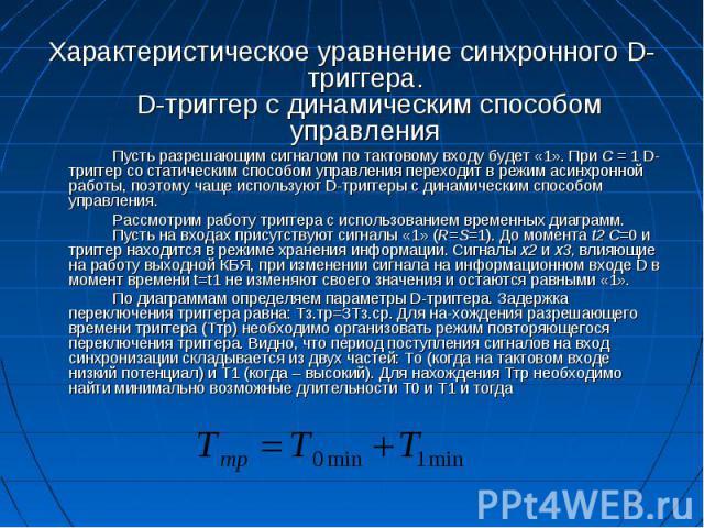 Характеристическое уравнение синхронного D-триггера. D-триггер с динамическим способом управления Характеристическое уравнение синхронного D-триггера. D-триггер с динамическим способом управления Пусть разрешающим сигналом по тактовому входу будет «…