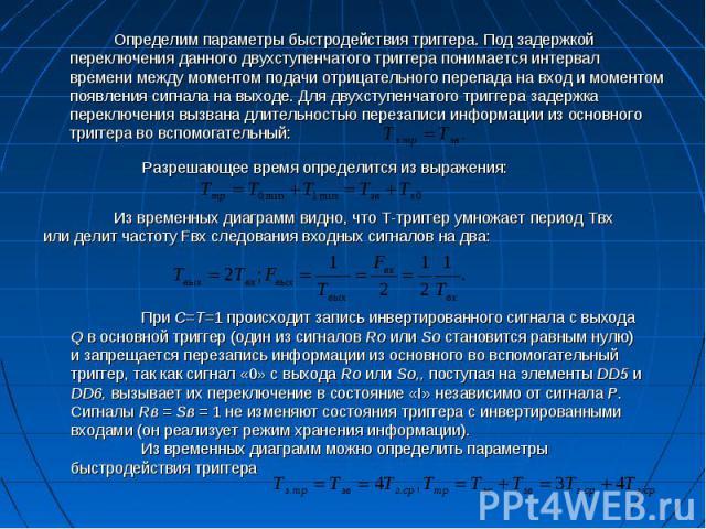 Определим параметры быстродействия триггера. Под задержкой переключения данного двухступенчатого триггера понимается интервал времени между моментом подачи отрицательного перепада на вход и моментом появления сигнала на выходе. Для двухступенчатого …