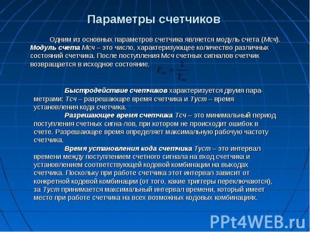 Параметры счетчиков Одним из основных параметров счетчика является модуль счета (Mсч). Модуль счета Мсч– это число, характеризующее количество различных состояний счетчика. После поступления Мсч счетных сигналов счетчик возвращается в исходное…