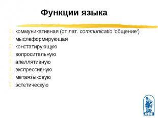 коммуникативная (от лат. соmmunicatio 'общение') коммуникативная (от лат. соmmun
