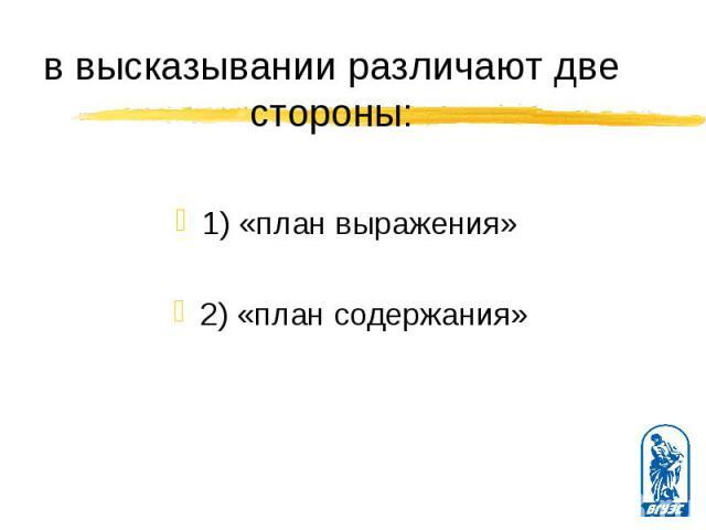 1) «план выражения» 1) «план выражения» 2) «план содержания»
