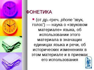 (от др.-греч. phone 'звук, голос') — наука о «звуковом материале» языка, об испо