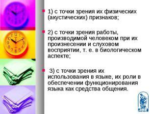 1) с точки зрения их физических (акустических) признаков; 1) с точки зрения их ф