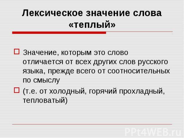 Значение, которым это слово отличается от всех других слов русского языка, прежде всего от соотносительных по смыслу (т.е. от холодный, горячий прохладный, тепловатый)