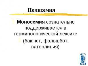 Моносемия сознательно поддерживается в терминологической лексике Моносемия созна