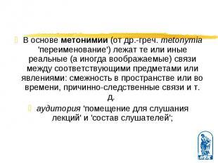 В основе метонимии (от др.-греч. metonymia 'переименование') лежат те или иные р
