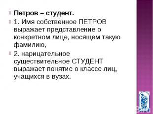 Петров – студент. Петров – студент. 1. Имя собственное ПЕТРОВ выражает представл
