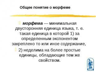 морфема — минимальная двусторонняя единица языка, т. е. такая единица в которой