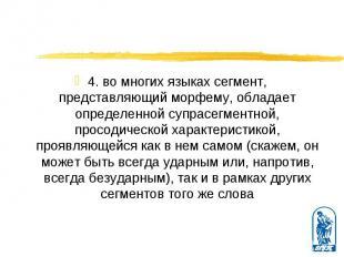 4. во многих языках сегмент, представляющий морфему, обладает определенной супра