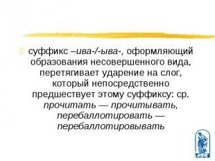 суффикс –ива-/-ыва-, оформляющий образования несовершенного вида, перетягивает у