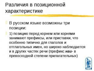 В русском языке возможны три позиции: В русском языке возможны три позиции: 1) п