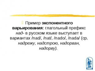 Пример экспонентного варьирования: глагольный префикс над- в русском языке высту