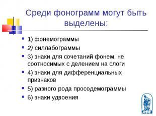 1) фонемограммы 1) фонемограммы 2) силлабограммы 3) знаки для сочетаний фонем, н
